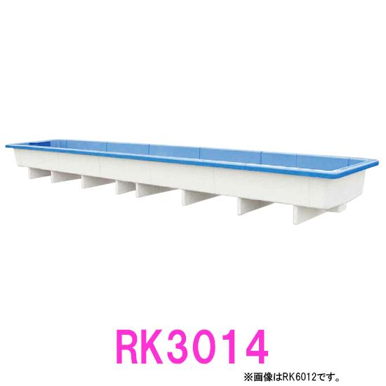 カイスイマレン 角型水槽浅型 RK3014【個人宅への配送不可 代引不可 同梱不可 送料別途見積】【♭】