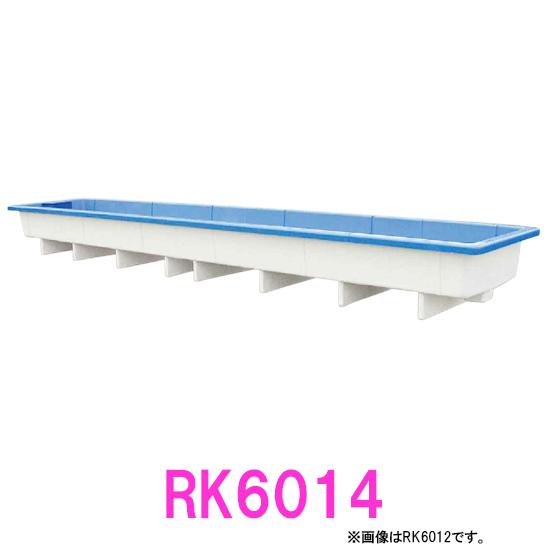 カイスイマレン 角型水槽浅型 RK6014【個人宅への配送不可 代引不可 同梱不可 送料別途見積】【♭】