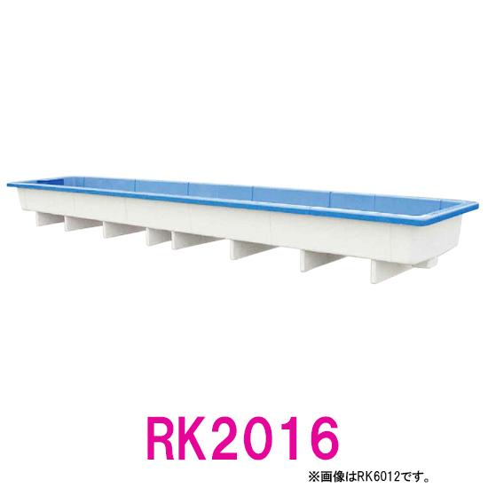 カイスイマレン 角型水槽浅型 RK2016【個人宅への配送不可 代引不可 同梱不可 送料別途見積】【♭】