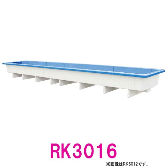カイスイマレン 角型水槽浅型 RK3016【個人宅への配送不可 代引不可 同梱不可 送料別途見積】【♭】
