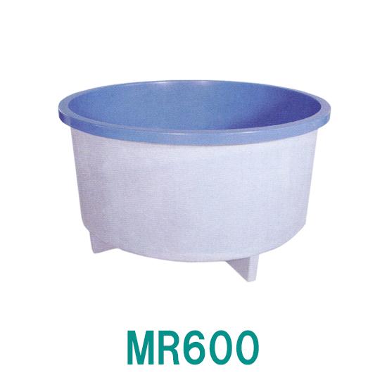 カイスイマレン FRP丸型水槽 MR600 標準仕様 一体成型タイプ【個人宅への配送不可 代引不可 同梱不可 送料別途見積】【♭】
