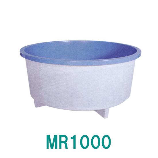 カイスイマレン FRP丸型水槽 MR1000 標準仕様 一体成型タイプ【個人宅への配送不可 代引不可 同梱不可 送料別途見積】【♭】