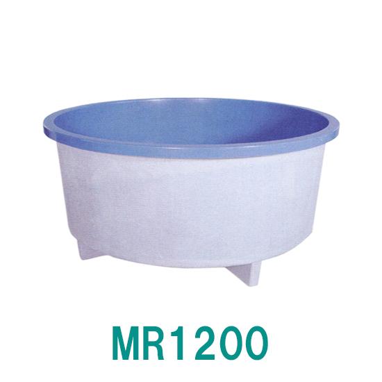 カイスイマレン FRP丸型水槽 MR1200 標準仕様 一体成型タイプ【個人宅への配送不可 代引不可 同梱不可 送料別途見積】【♭】