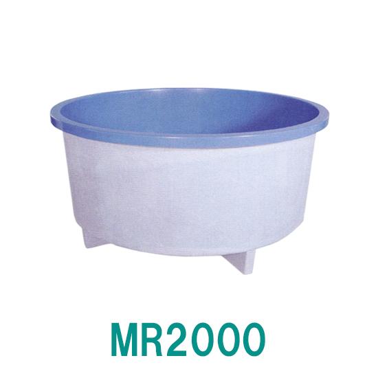 カイスイマレン FRP丸型水槽 MR2000 標準仕様 一体成型タイプ【個人宅への配送不可 代引不可 同梱不可 送料別途見積】【♭】