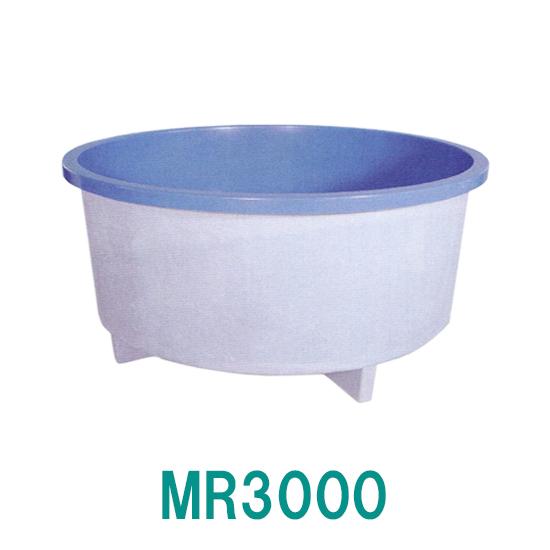 ☆カイスイマレン FRP丸型水槽 MR3000 標準仕様 一体成型タイプ【個人宅への配送不可 代引不可 送料別途見積】【♭】