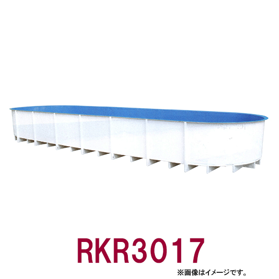 カイスイマレン FRP楕円型水槽レースウェイタイプ RKR3017【個人宅への配送不可 代引不可 同梱不可 送料別途見積】【♭】