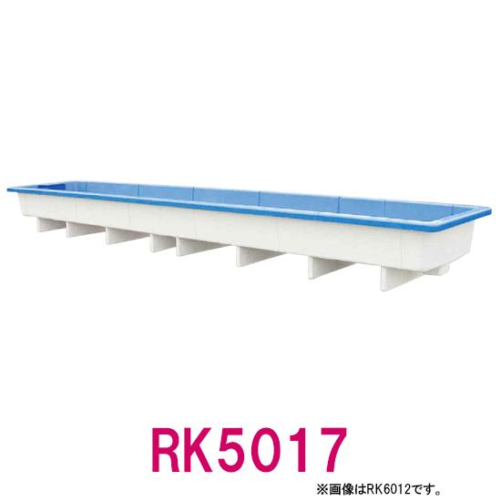カイスイマレン FRP楕円型水槽レースウェイタイプ RKR5017【個人宅への配送不可 代引不可 同梱不可 送料別途見積】【♭】