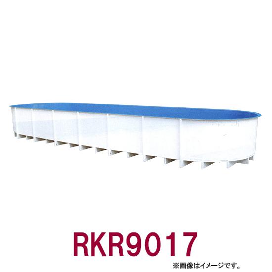 カイスイマレン FRP楕円型水槽レースウェイタイプ RKR9017【個人宅への配送不可 代引不可 同梱不可 送料別途見積】【♭】