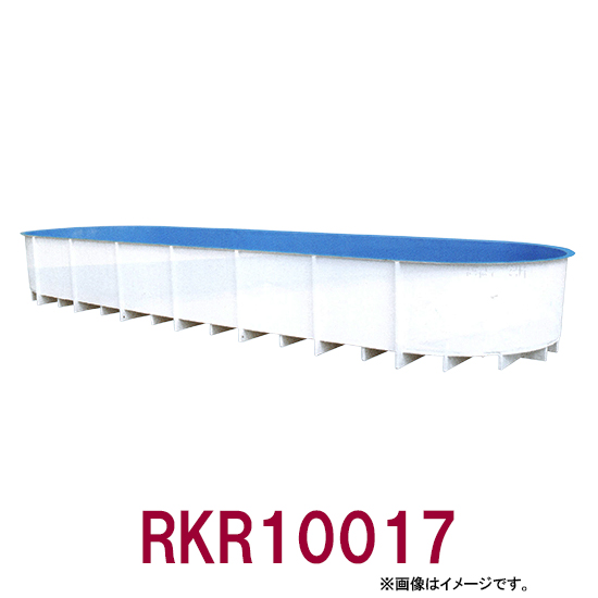 カイスイマレン FRP楕円型水槽レースウェイタイプ RKR10017【個人宅への配送不可 代引不可 同梱不可 送料別途見積】【♭】