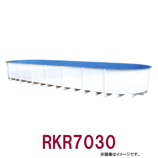 ☆カイスイマレン FRP楕円型水槽レースウェイタイプ RKR7030【個人宅への配送不可 代引不可 送料別途見積】【♭】