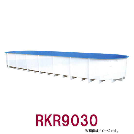 ☆カイスイマレン FRP楕円型水槽レースウェイタイプ RKR9030【個人宅への配送不可 代引不可 送料別途見積】【♭】