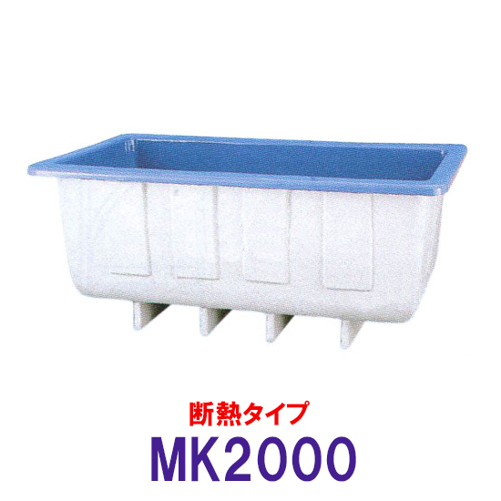 カイスイマレン 角型水槽 MK2000 冷たい水の保冷等水温補助 断熱タイプ【個人宅への配送不可 代引不可 同梱不可 送料別途見積】【♭】
