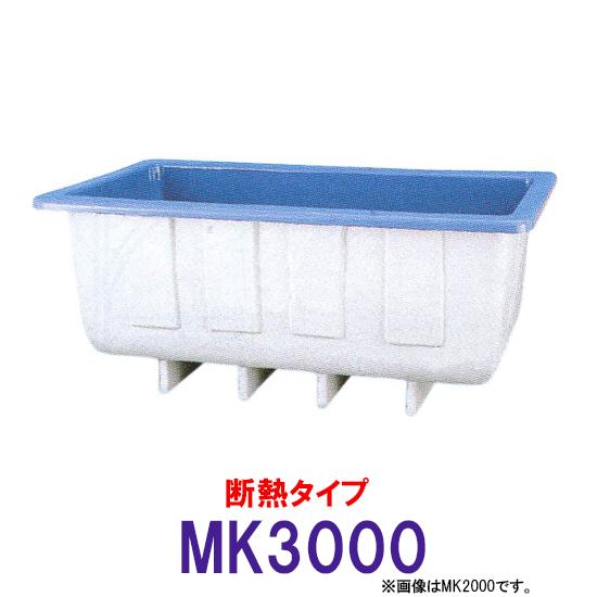 カイスイマレン 角型水槽 MK3000 冷たい水の保冷等水温補助 断熱タイプ【個人宅への配送不可 代引不可 同梱不可 送料別途見積】【♭】