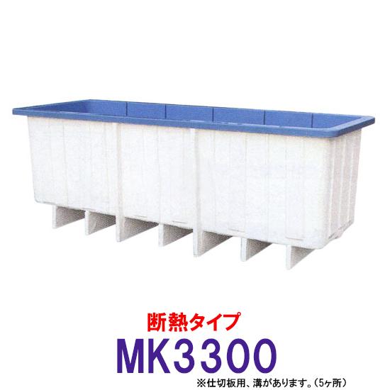 カイスイマレン 角型水槽 MK3300 冷たい水の保冷等水温補助 断熱タイプ【個人宅への配送不可 代引不可 同梱不可 送料別途見積】【♭】