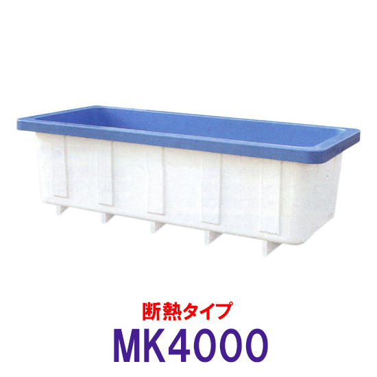 カイスイマレン 角型水槽 MK4000 冷たい水の保冷等水温補助 断熱タイプ【個人宅への配送不可 代引不可 同梱不可 送料別途見積】【♭】