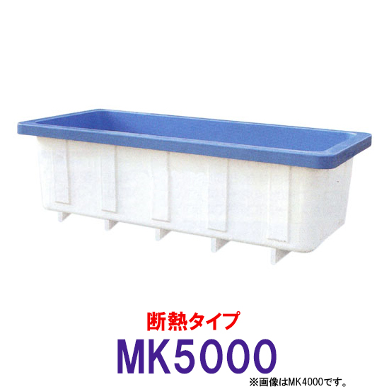 カイスイマレン 角型水槽 MK5000 冷たい水の保冷等水温補助 断熱タイプ【個人宅への配送不可 代引不可 同梱不可 送料別途見積】【♭】