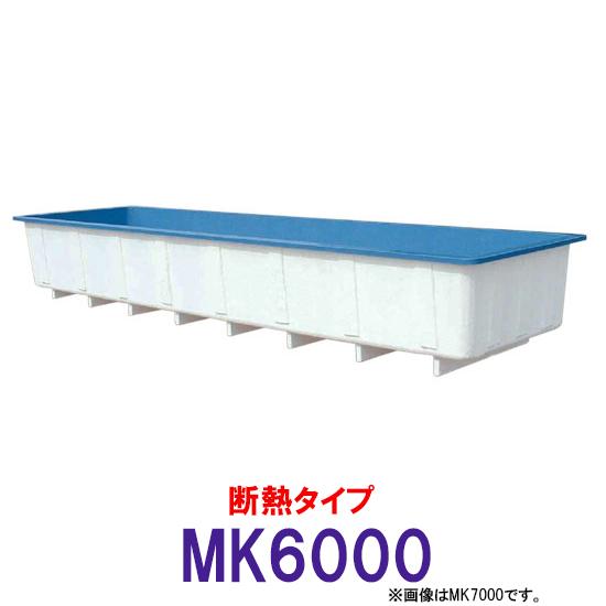 ☆カイスイマレン 角型水槽 MK6000 冷たい水の保冷等水温補助 断熱タイプ【個人宅への配送不可 代引不可 送料別途見積】【♭】