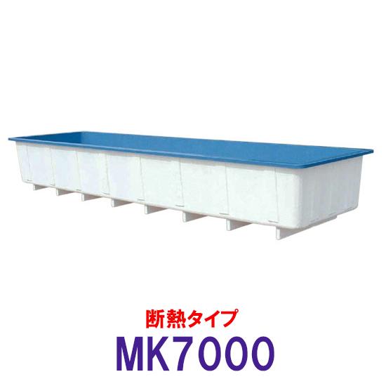 カイスイマレン 角型水槽 MK7000 冷たい水の保冷等水温補助 断熱タイプ【個人宅への配送不可 代引不可 同梱不可 送料別途見積】【♭】