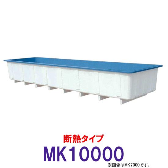 ☆カイスイマレン 角型水槽 MK10000 冷たい水の保冷等水温補助 断熱タイプ【個人宅への配送不可 代引不可 送料別途見積】【♭】