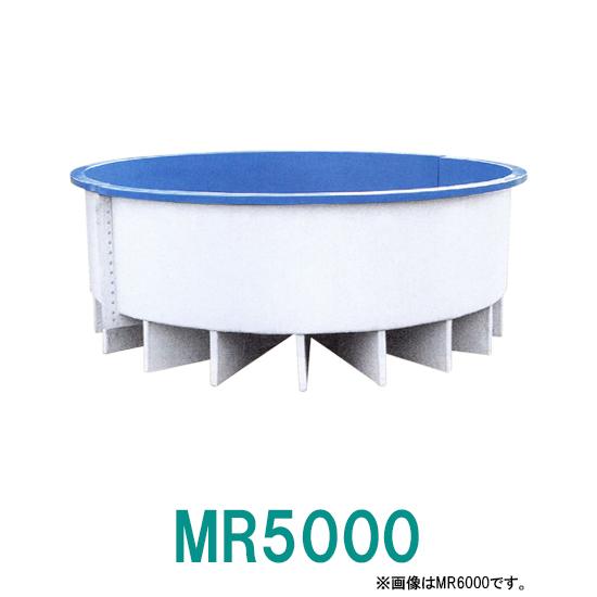 カイスイマレン FRP丸型水槽 MR5000 標準仕様 ジョイントタイプ【個人宅への配送不可 代引不可 同梱不可 送料別途見積】【♭】