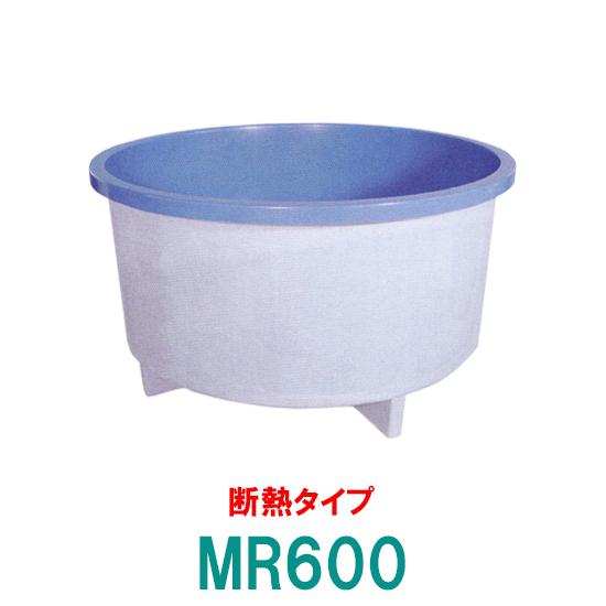 カイスイマレン FRP丸型水槽 MR600 断熱仕様 一体成型タイプ【個人宅への配送不可 代引不可 同梱不可 送料別途見積】【♭】
