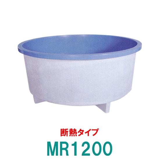 カイスイマレン FRP丸型水槽 MR1200 断熱仕様 一体成型タイプ【個人宅への配送不可 代引不可 同梱不可 送料別途見積】【♭】