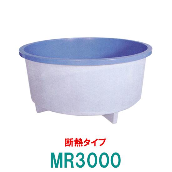 カイスイマレン FRP丸型水槽 MR3000 断熱仕様 一体成型タイプ【個人宅への配送不可 代引不可 同梱不可 送料別途見積】【♭】