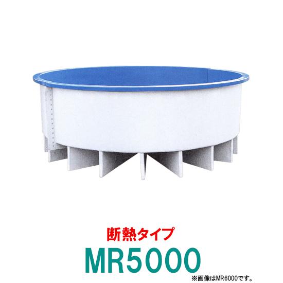 カイスイマレン FRP丸型水槽 MR5000 断熱仕様 ジョイントタイプ【個人宅への配送不可 代引不可 同梱不可 送料別途見積】【♭】
