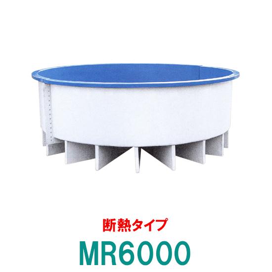 カイスイマレン FRP丸型水槽 MR6000 断熱仕様 ジョイントタイプ【個人宅への配送不可 代引不可 同梱不可 送料別途見積】【♭】