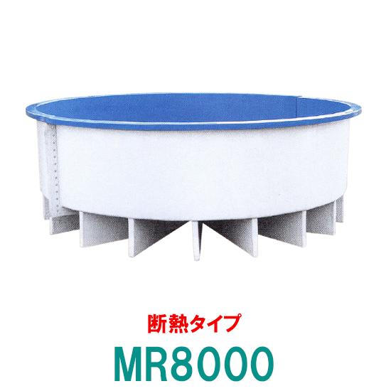 カイスイマレン FRP丸型水槽 MR8000 断熱仕様 ジョイントタイプ【個人宅への配送不可 代引不可 同梱不可 送料別途見積】【♭】