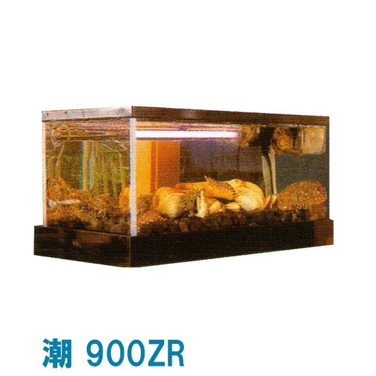 ゼンスイ 活魚水槽 潮 900ZR 水槽フルセット送料無料 北海道・九州送料10,000円 沖縄・離島は別途見積【♭】