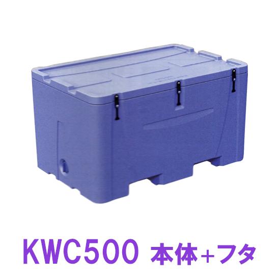 ☆カイスイマレン ジャンボコンテナ(フタ付) KWC500本体+KWC500F(フタ)【送料別途見積 代引不可 個人宅への配送不可】【♭】