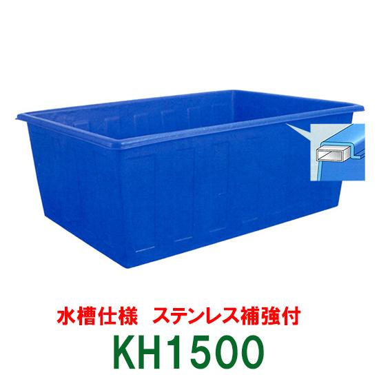 カイスイマレン 角型槽 KH1500 水槽仕様 ステンレス補強付【個人宅への配送不可 代引不可 同梱不可 送料別途見積】【♭】