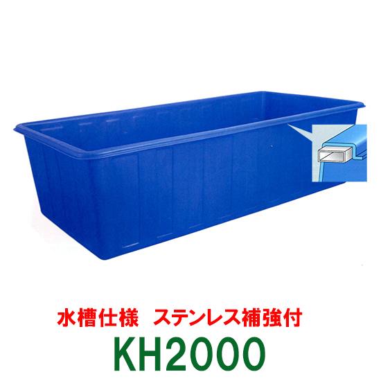 カイスイマレン 角型槽 KH2000 水槽仕様 ステンレス補強付【個人宅への配送不可 代引不可 同梱不可 送料別途見積】【♭】