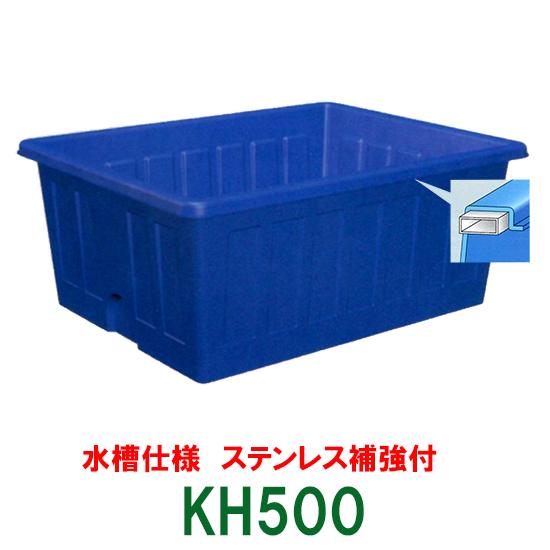 カイスイマレン 角型槽 KH500 水槽仕様 ステンレス補強付【個人宅への配送不可 代引不可 同梱不可 送料別途見積】【♭】