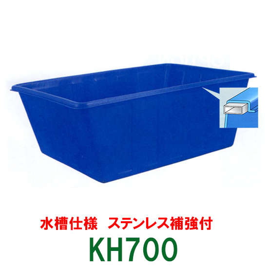 カイスイマレン 角型槽 KH700 水槽仕様 ステンレス補強付【個人宅への配送不可 代引不可 同梱不可 送料別途見積】【♭】