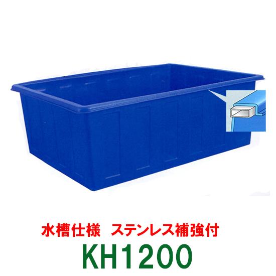 ☆カイスイマレン 角型槽 KH1200 水槽仕様 ステンレス補強付【個人宅への配送不可 代引不可 送料別途見積】【♭】