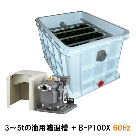 西日本用 3~5tの池用濾過槽 かぶせ蓋無+日立 ビルジポンプ B-P100X 単相100V 60Hz【同梱不可 送料無料 北海道・東北・沖縄・離島は別途】【♭】