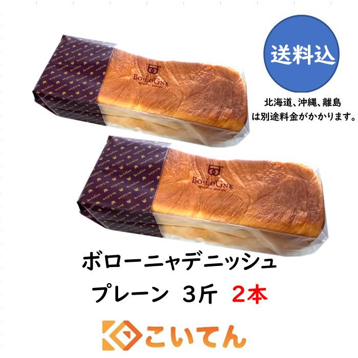 京都・祇園発祥のデニッシュパン。ご注文をいただいてから焼き上げます。 ボローニャ デニッシュ 食パン 3斤 2本 送料込(北海道、沖縄、離島は別途送料がかかります)