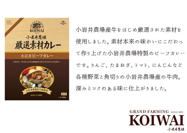 小岩井農場厳選素材カレー バラエティーセット【ギフトボックス入り】