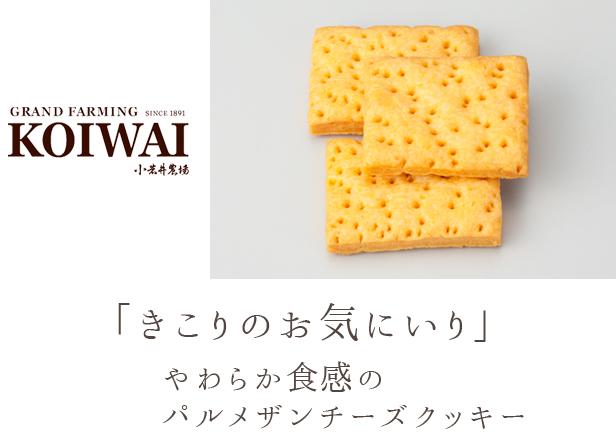 小岩井農場グルメファンクッキー2缶セット【スイーツ ギフト】