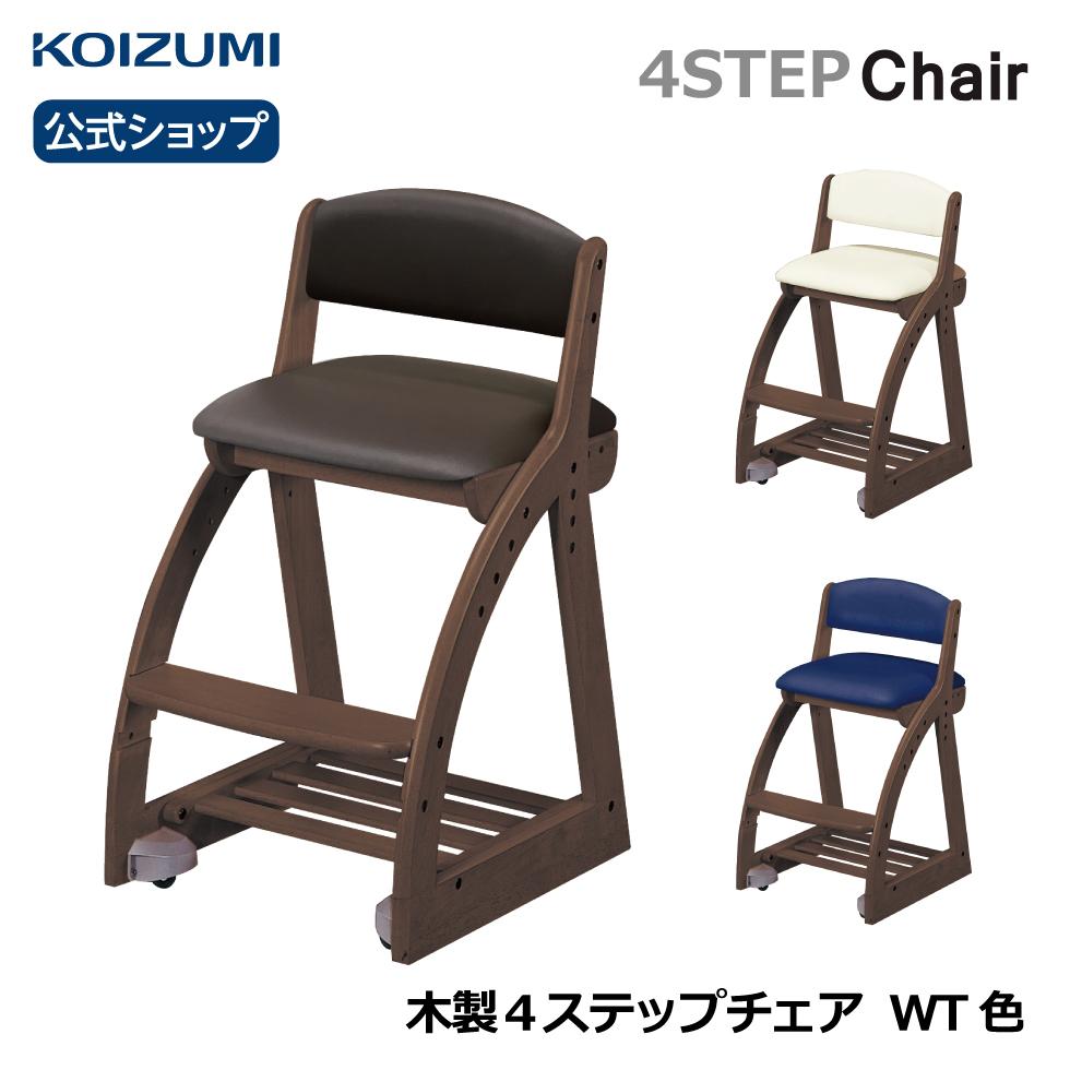 スーパーセール期間中 ポイント10倍 コイズミ公式 4ステップチェア PVC セール開催中最短即日発送 WT色 FDC-057WTIVLP FDC-058WTNB furnitech 学習チェア 木製椅子 姿勢がいい 在庫あり FDC-059WTDB おすすめ キャスター付き 学習椅子