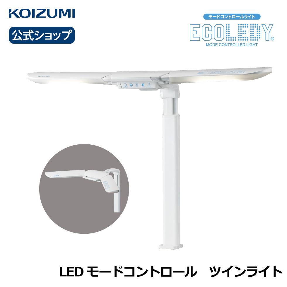 【コイズミ公式】 LEDツインライト ECL-546   モードコントロール ツインライト 調光 クランプ式 目に優しい エコレディ No.1 furnitech