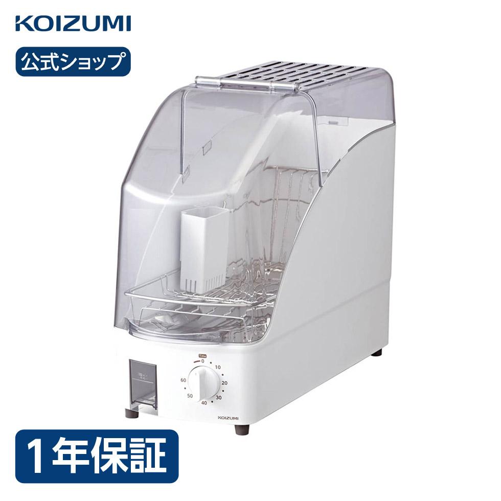 コイズミ公式 食器乾燥器 値引き KDE-0500 乾燥機 工事不要 おすすめ 人気 タイマー 乾燥 新生活 爆安 据え置き 結婚祝い ホワイト 電気代 大容量 コンパクト