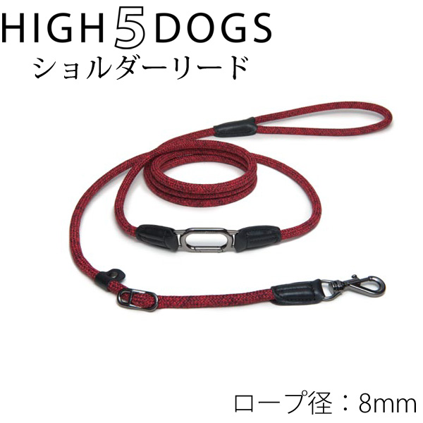 ハイ5ドッグ クリックショルダーリード 8mm レッド 送料無料 (係留 犬 HIGH5DOGS)