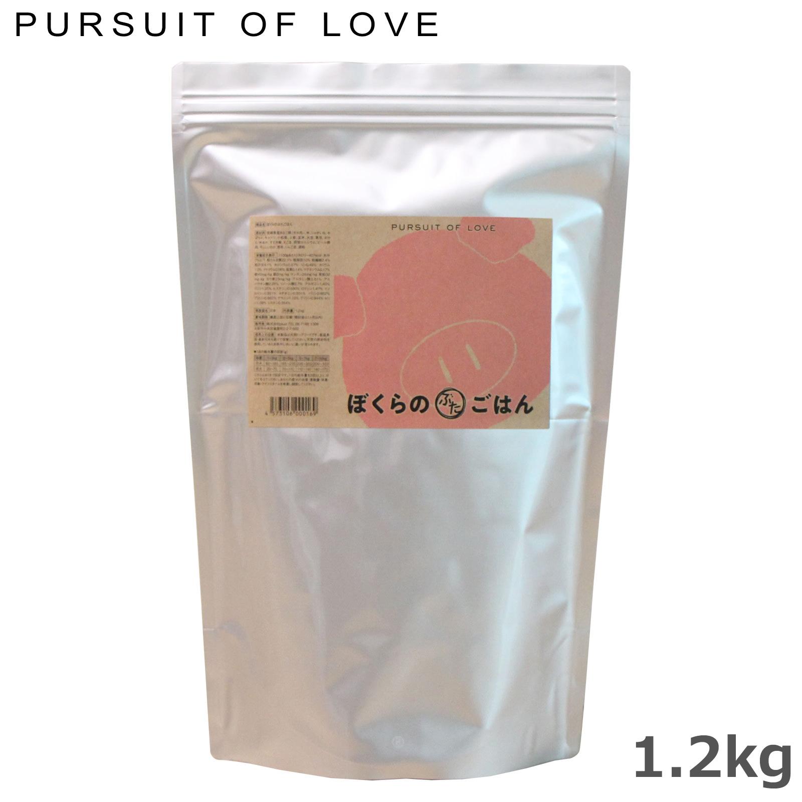 パシュートオブラブ PURSUIT OF LOVE ぼくらのぶたごはん 1.2kg