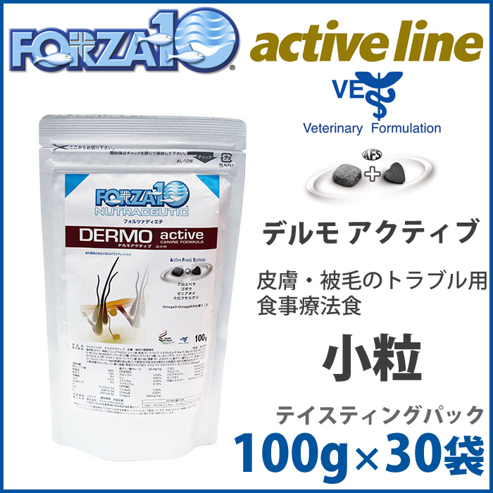フォルツァ10 ドッグフード デルモアクティブ テイスティングパック 100g×30袋 送料無料 皮膚のトラブル用食事療法食/無添加/アレルギー対応/犬用品/ペットグッズ [FZ-AD]