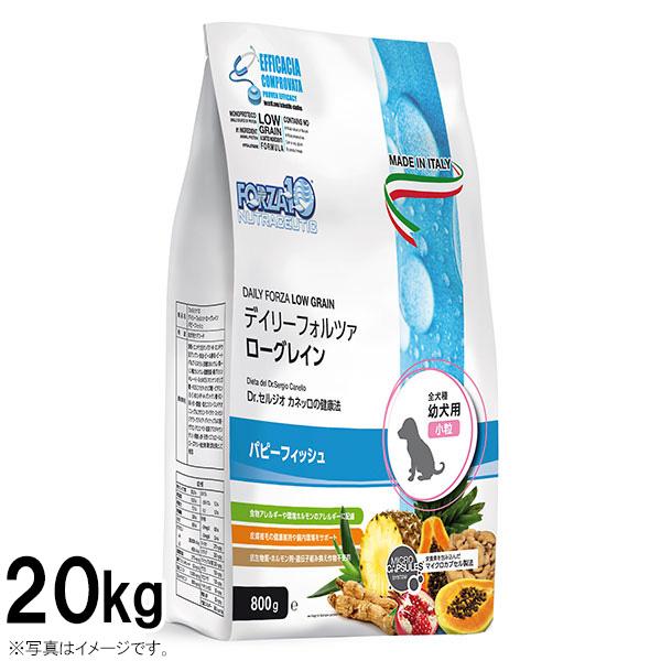 フォルツァ10 ドッグフード デイリーフォルツァ ローグレイン パピーフィッシュ 20kg(無添加 低アレルギー)