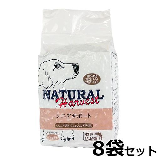 ナチュラルハーベスト シニアサポート は、シニア犬の為の特別食事療法食です。 送料無料! あす楽対応 ナチュラルハーベスト シニアサポート 1.47kg×8袋セット ナチュラルハーベスト セラピューティックフォーミュラ ドッグフード シニア犬用食事療法食 無添加 送料無料 [NH-SE]※クーポン対象外