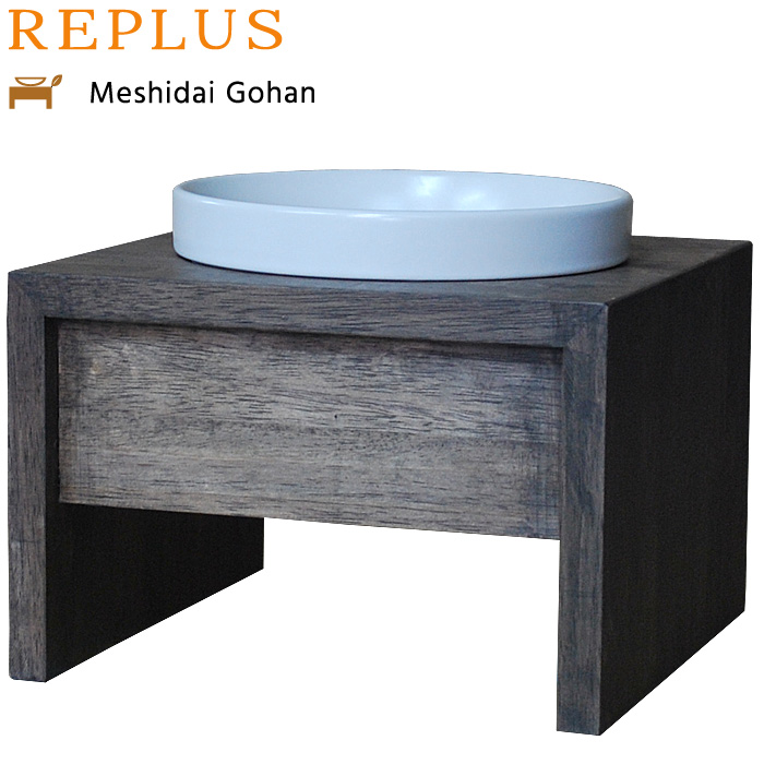 リプラス(REPLUS)メシダイ ゴハン シングル M1 ウォールナット 送料無料 食器 フードボウル テーブル Meshidai 胃捻転